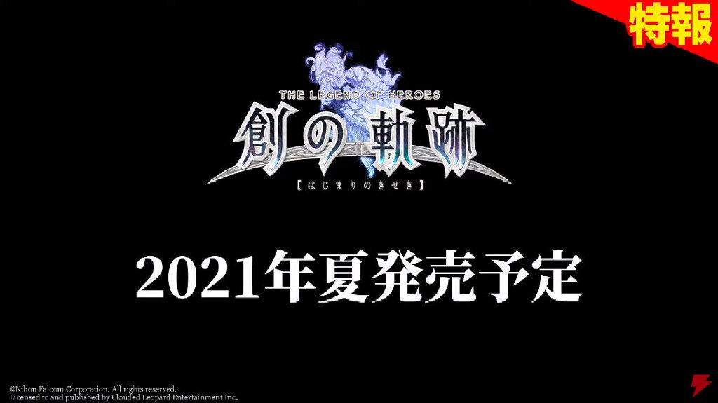 《英雄传说:创之轨迹》将在2021夏季登陆Steam和Switch