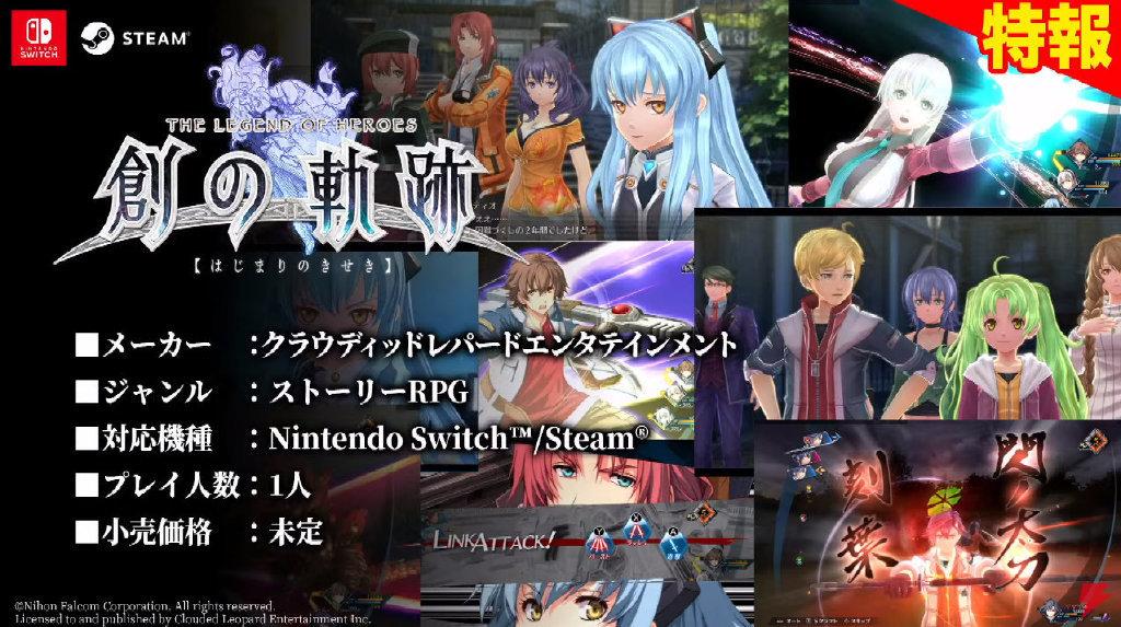 《英雄传说:创之轨迹》将在2021夏季登陆Steam和Switch 日本游戏公司Falcom制作RPG游戏