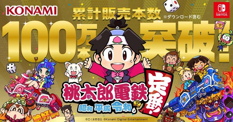 日本国民大富翁桃太郎电铁NS版已经卖出100万份