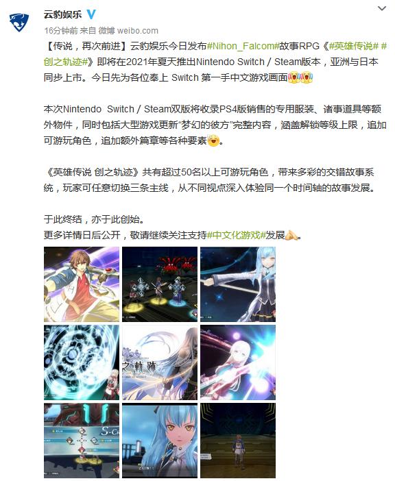 云豹娱乐公开NS《英雄传说 创之轨迹》游戏画面,中文版同步上市