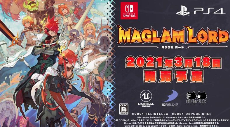 D3P《MAGLAM LORD》第二弹PV公布 明年3月上市