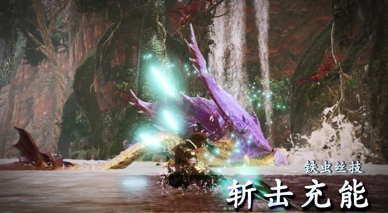 《怪物猎人:崛起》斩斧、大剑中文介绍影像公开