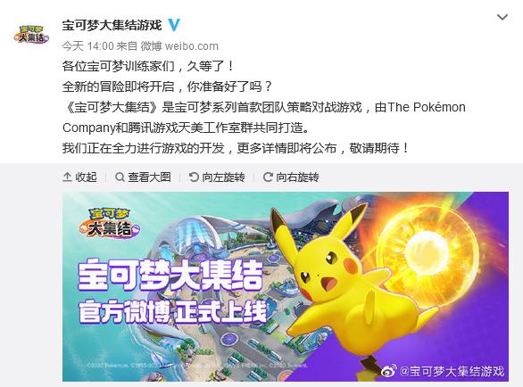 《宝可梦大集结》中文官博首次发文:正在全力开发 更多详情将公布