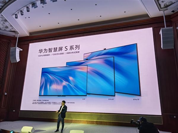 搭载全新鸿蒙OS!华为智慧屏S系列发布:120Hz全面屏、180度旋转AI摄像头