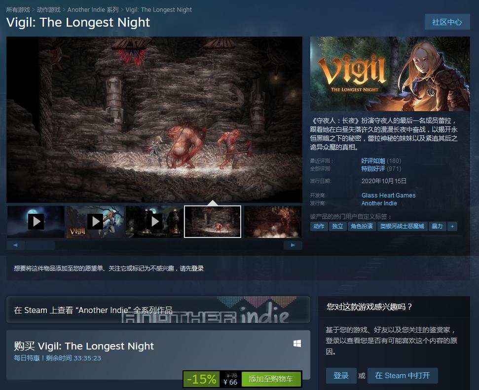 Steam每日特惠:《守夜人:长夜》新史低66元