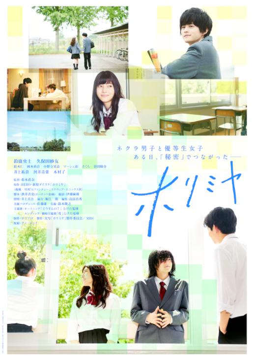 漫改真人电影《堀与宫村》最新预告 2月5日上映