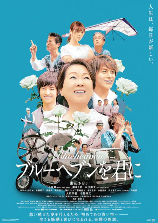 电影《致你的蓝色天堂》新预告 21年6.11日上映