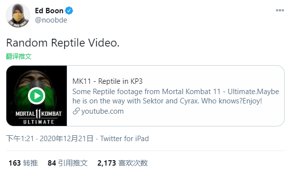 《真人快打11》制作人或在暗示新DLC角色为蜥蜴人