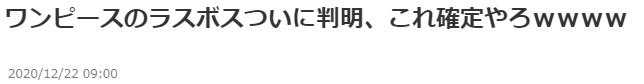 日本网友热议迈向完结的《海贼王》最终BOSS 并非4皇之一