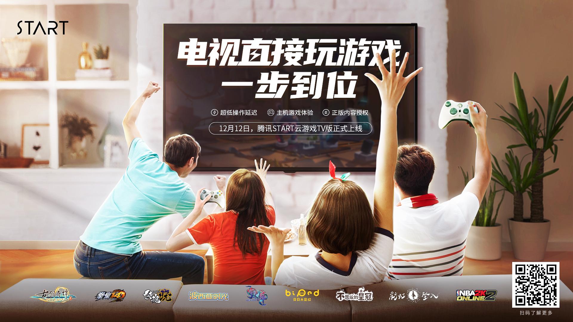 腾讯START云游戏开启电视玩主机游戏新篇章