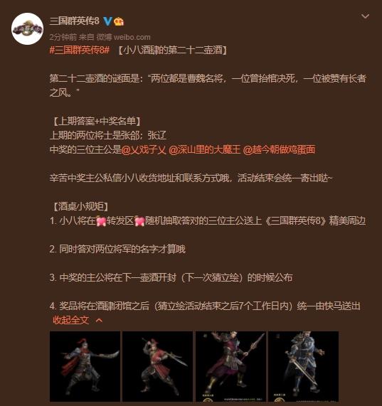 《三国群英传8》新武将立绘曝光 张郃张辽技能公布
