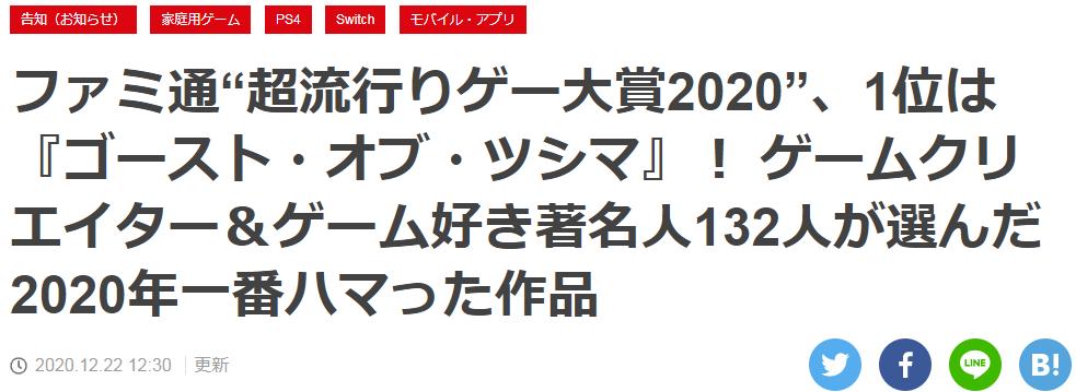 FAMI通《超流行游戏大奖2020》揭晓 《对马岛之鬼》登顶
