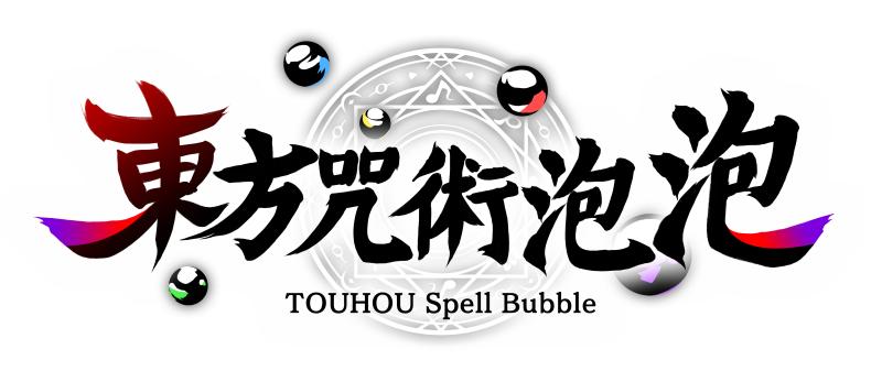 《东方咒术泡泡》NS中文版现已开放下载体验版