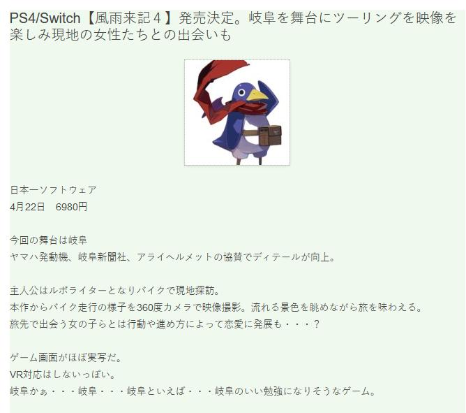 日本一《风雨来记4》2021年4月22日在NS/PS4平台发售 售价6980日元