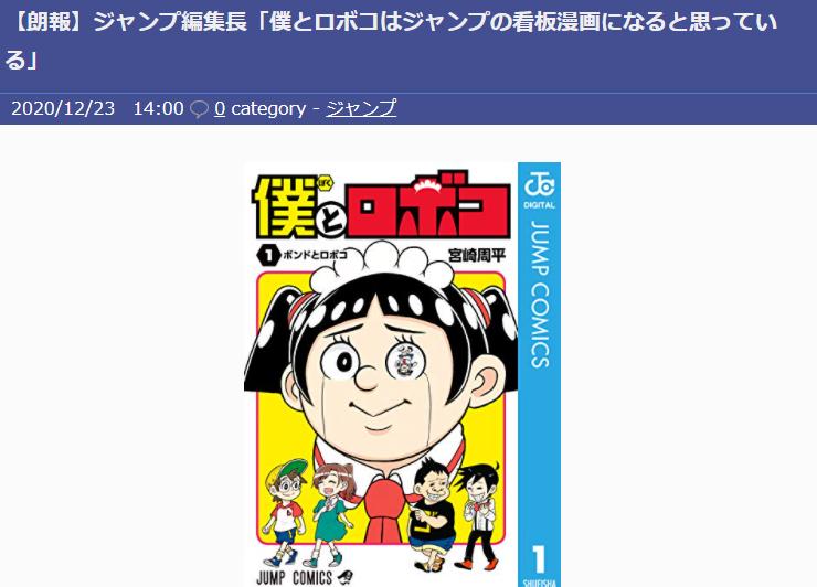 「少年JUMP」总编谈新招牌漫画 力推「我与呆板妹」