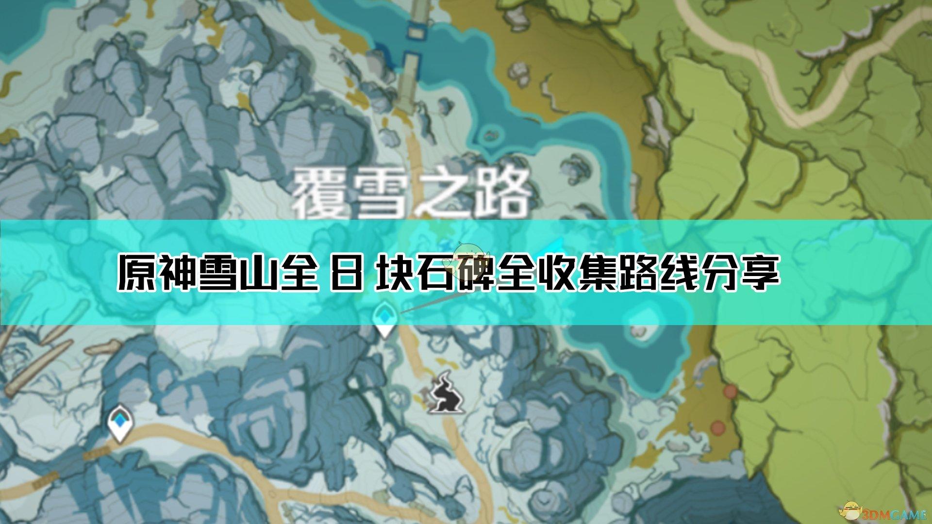 《原神》雪山全8块石碑全收集路线分享
