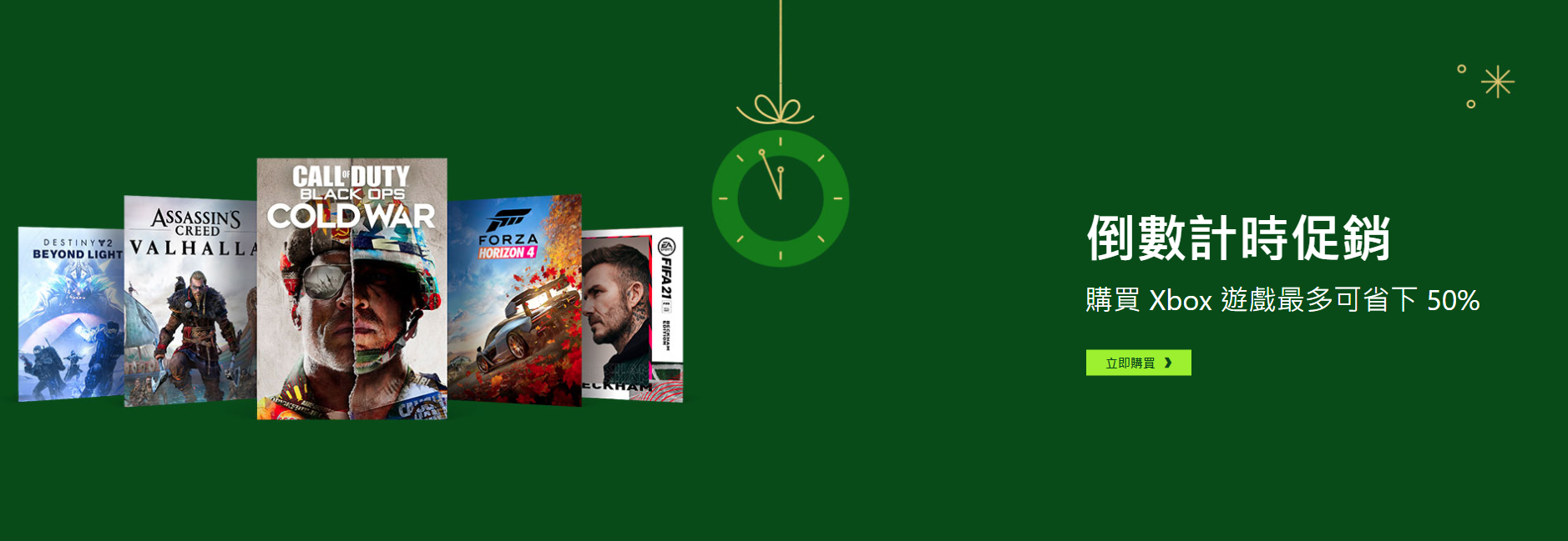 Xbox港服特惠开启 《看门狗:军团》等作品优惠中