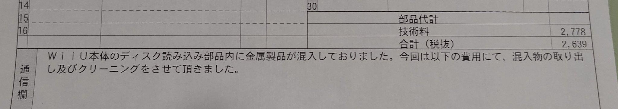 日本玩家维修任天堂WiiU后结婚戒指失而复得