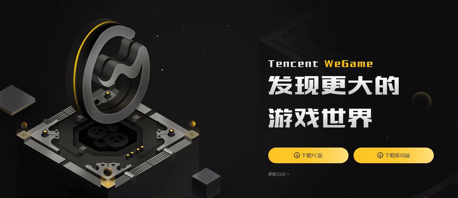 吸引更多开发者加入 腾讯WeGame国产单机千万收入以内零分成