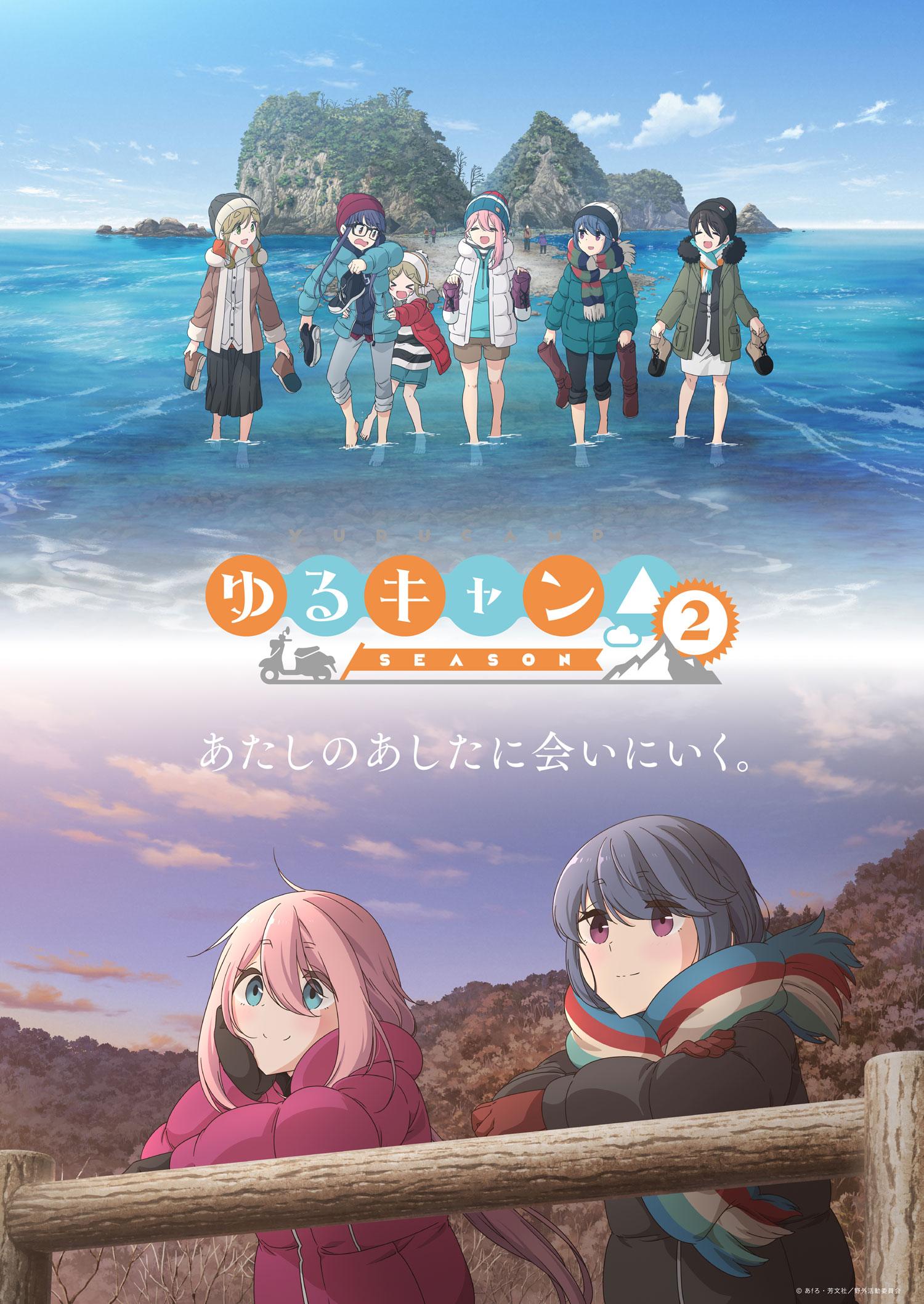 TV动画《摇曳露营△》第2季正式预告 21年1.7日开