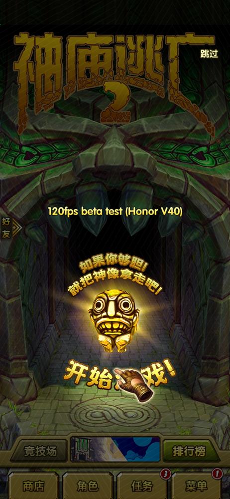 《神庙逃亡2》曝光荣耀V40屏幕参数,支持120Hz高刷新率