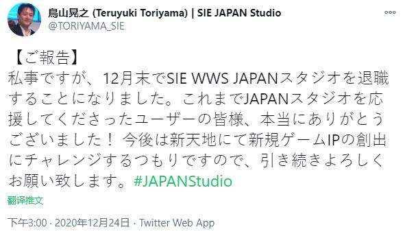 《血源诅咒》制作人鸟山晃之宣布月底离开SIE日本