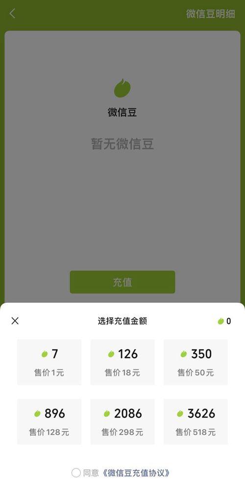 """微信推出新功能""""微信豆"""" 可打赏主播"""