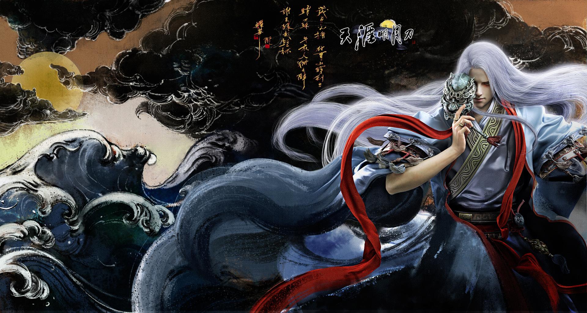 """被人记住的""""天涯明月刀""""与森罗万象的""""江湖"""""""