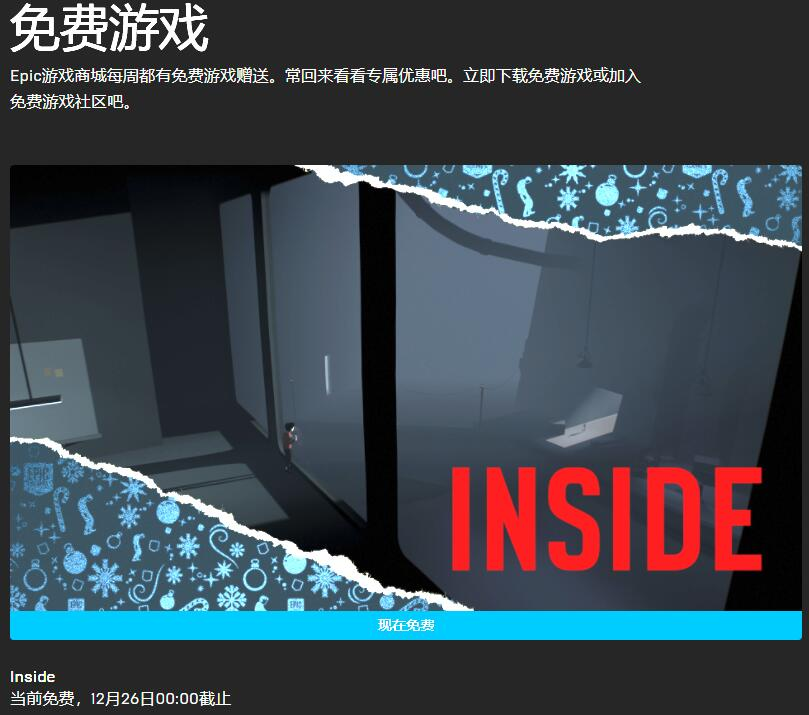 Epic每日喜加一更新 免费领取《Inside》