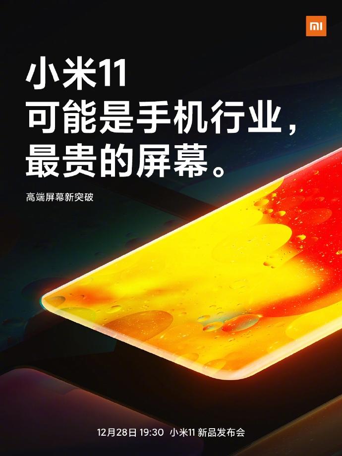 小米11屏幕造价比肩电视屏 可能是手机行业最贵屏幕