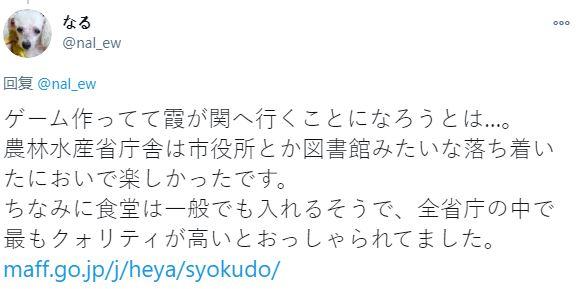 硬核种田引发关注 《天穗之咲稻姬》接受农林水产省采访