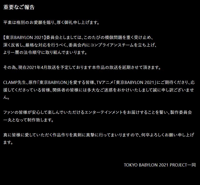 原定于明年4月的TV动画《东京巴比伦2021》宣布延期