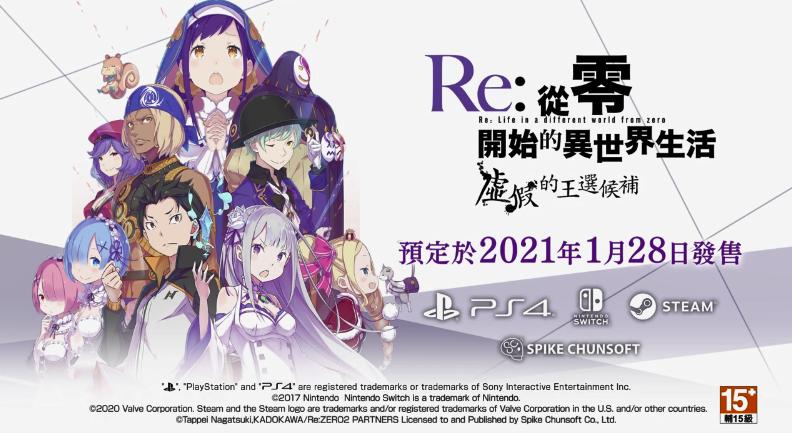 《Re:从零开始的异世界生活 虚假的王选候补》中文版游戏介绍影片
