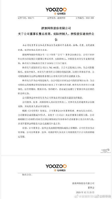游族网络董事长林奇因病救治无效去世