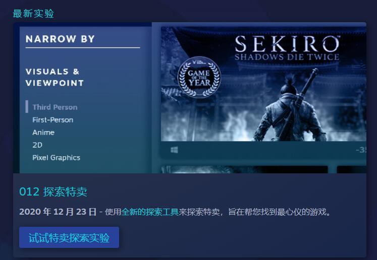 "Steam实验室推出""特卖探索""功能 剁手诱惑力MAX"