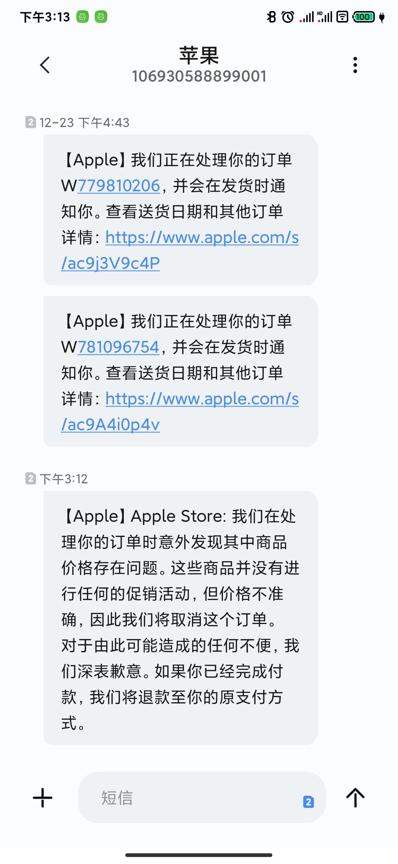 苹果官网价格闹乌龙后砍单 律师:用户无法提起诉讼