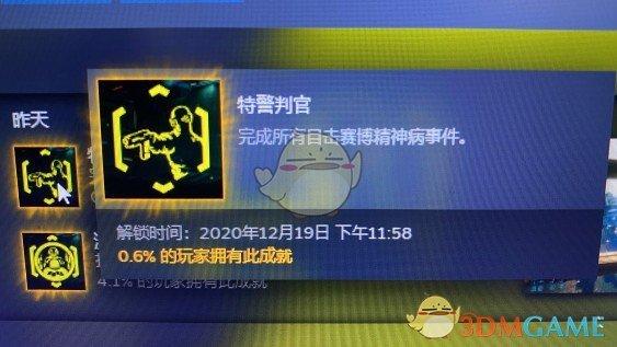 《赛博朋克2077》成就特警判官达成指南