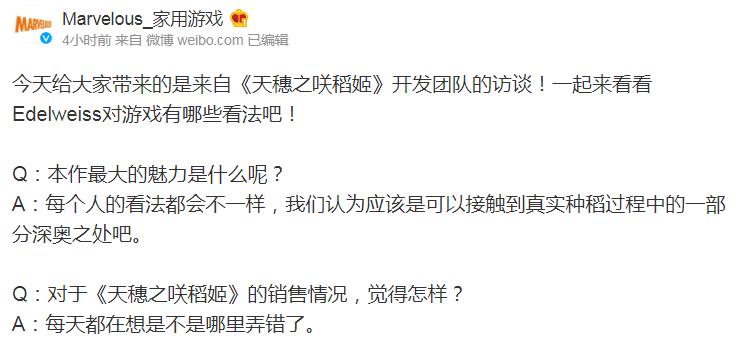 《天穗之咲稻姬》爆火 官方表示每天都在想是不是哪里弄错了