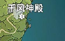 《原神》千风神殿风神瞳位置地图分享