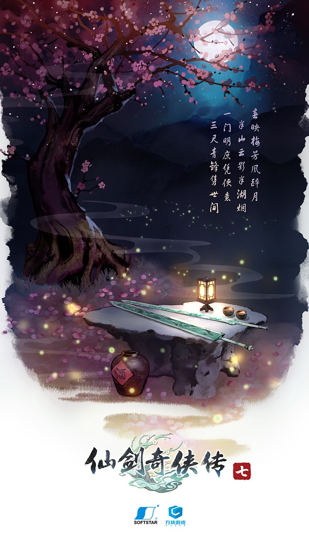 《仙剑奇侠传七》主题曲相守MV 试玩版明年1月15日发布