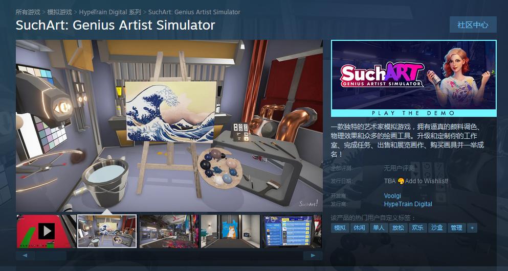 艺术家创作模拟新游《SuchArt:天才艺术家模拟器》上架Steam