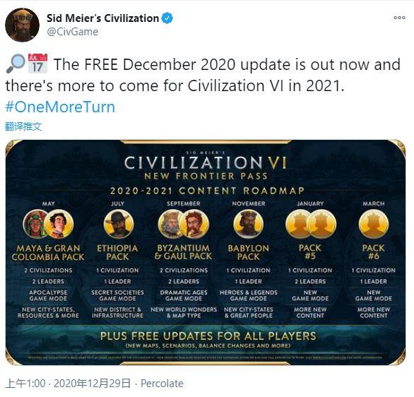 《文明6》12月更新已发布 更多DLC将在明年陆续推出