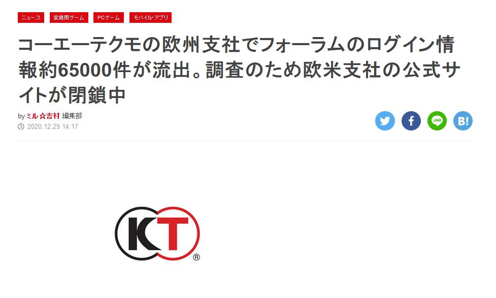 3DM速报:《仙剑7》1月15日推出试玩版,光荣欧洲分部遭黑客攻击