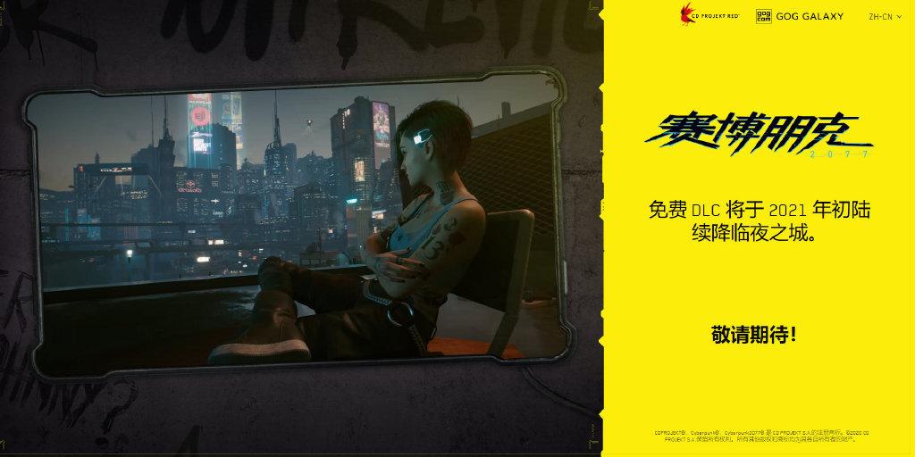 《赛博朋克2077》官网更新 免费DLC明年初陆续上线