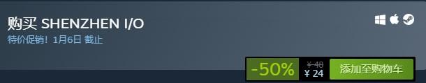好评如潮程序猿必备《深圳I/O》Steam特惠 半价限时促销