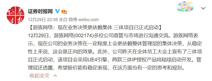 游族网络:《三体》游戏已正式启动 使用虚幻4引擎