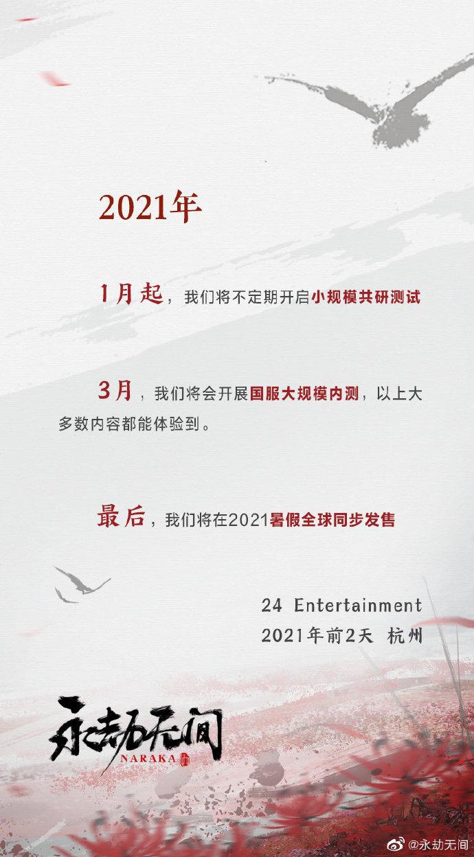 《永劫无间》跳票至明年暑期 3月开启国服大规模内测