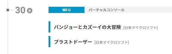 微软与任天堂再度携手? 《班卓熊》疑似登陆WiiU主机