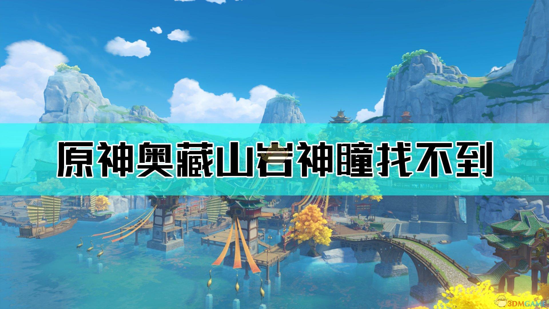 《原神》奥藏山岩神瞳位置地图