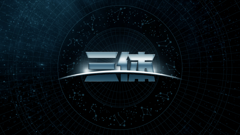 3DM速报:游族《三体》虚幻4游戏启动,艾莉登上全球百大最美面孔